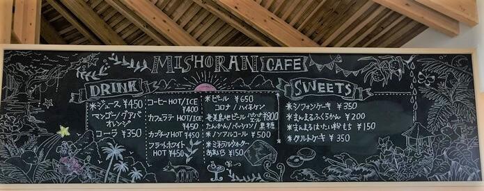 みしょらんカフェのメニュー