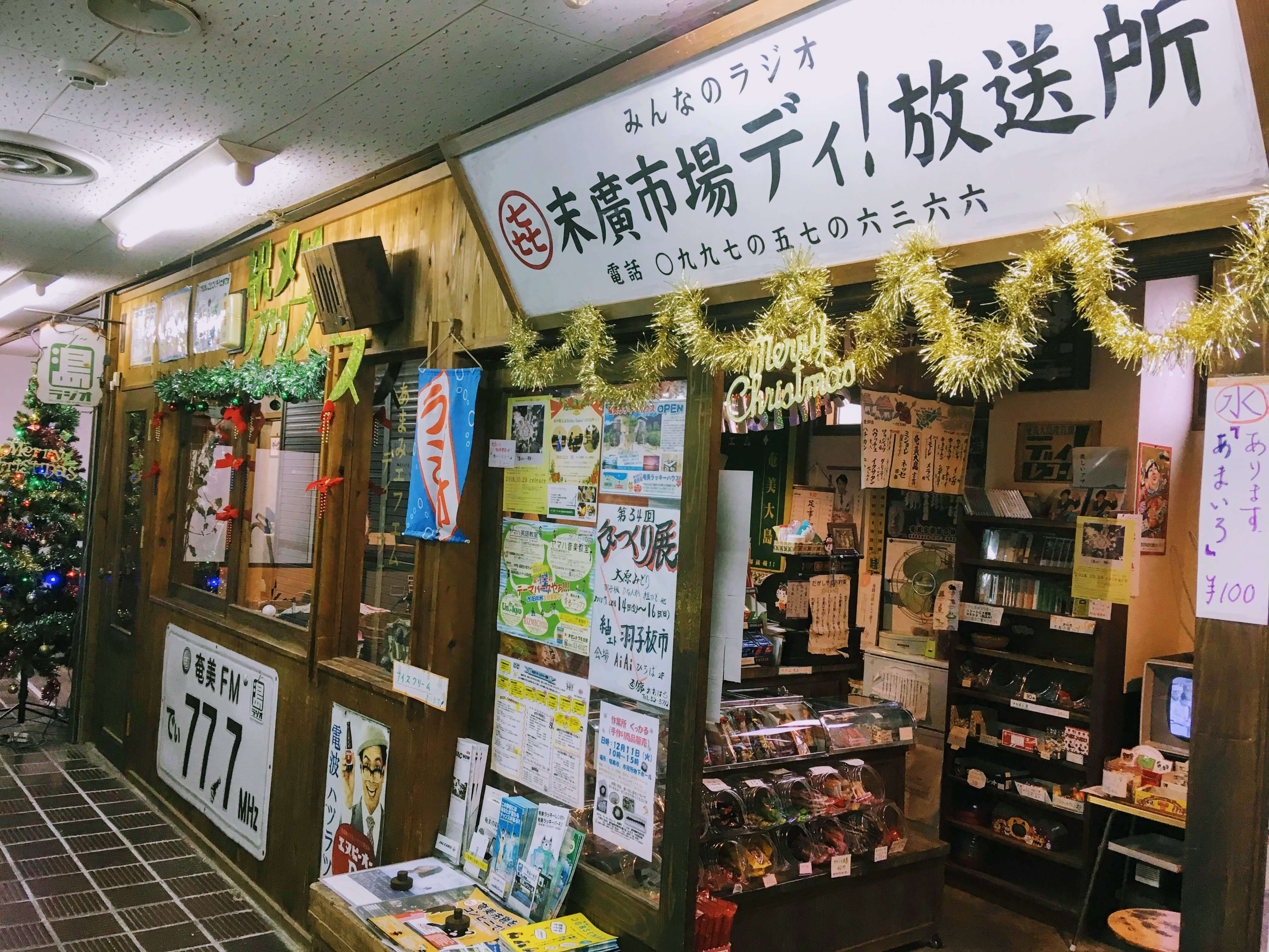 クリスマス仕様の末広市場ディ!放送所
