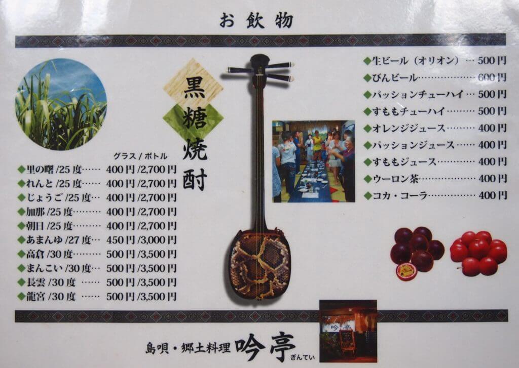 奄美大島の島唄レストラン吟亭のメニュー