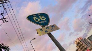国道58号の標識