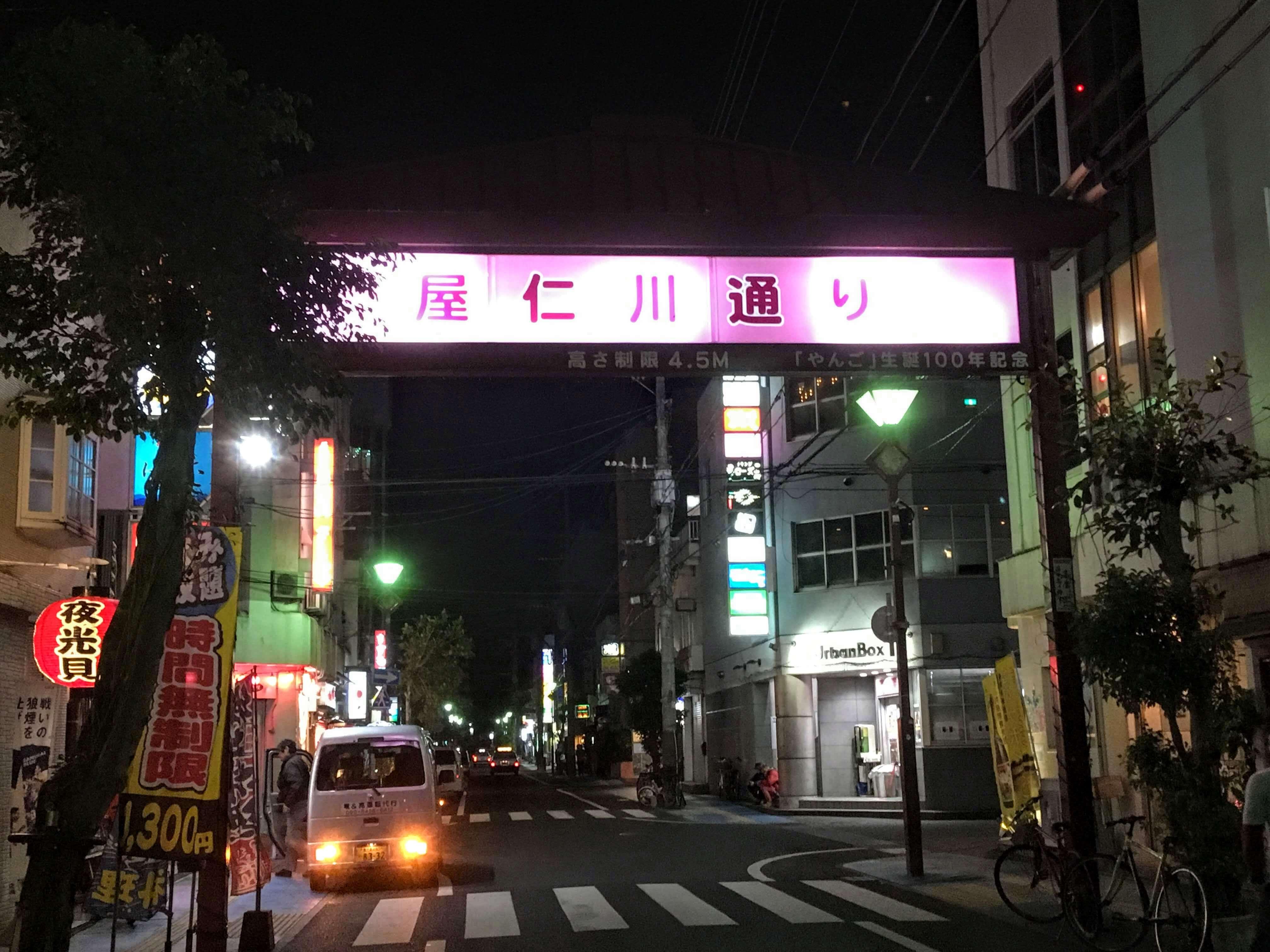 名瀬の屋仁川通り