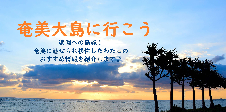 奄美大島に行こう