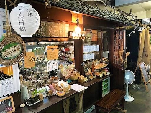 永田橋市場内のカフェこん日和