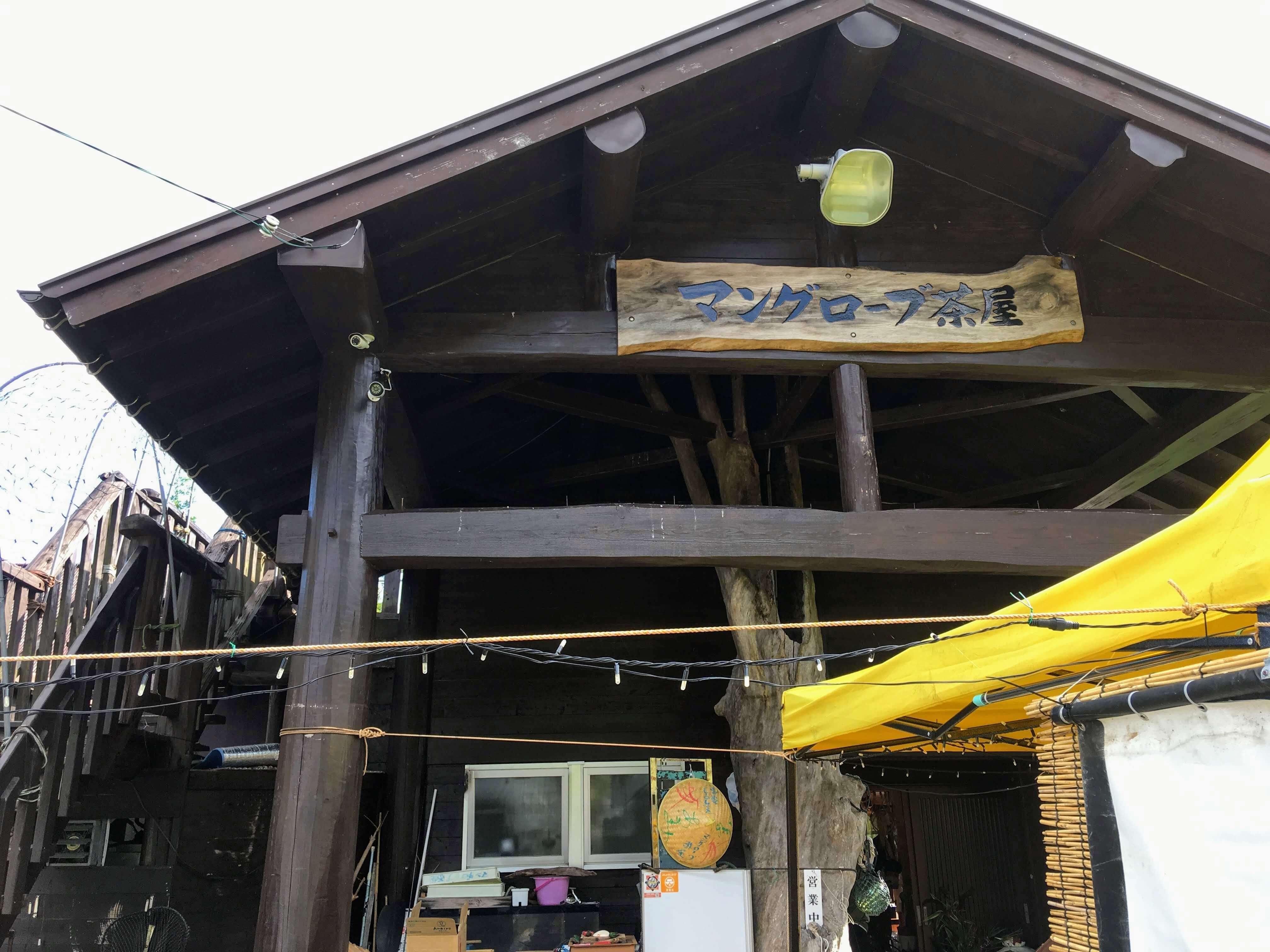 マングローブ茶屋