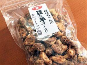 奄美大島のカシューナッツ黒糖