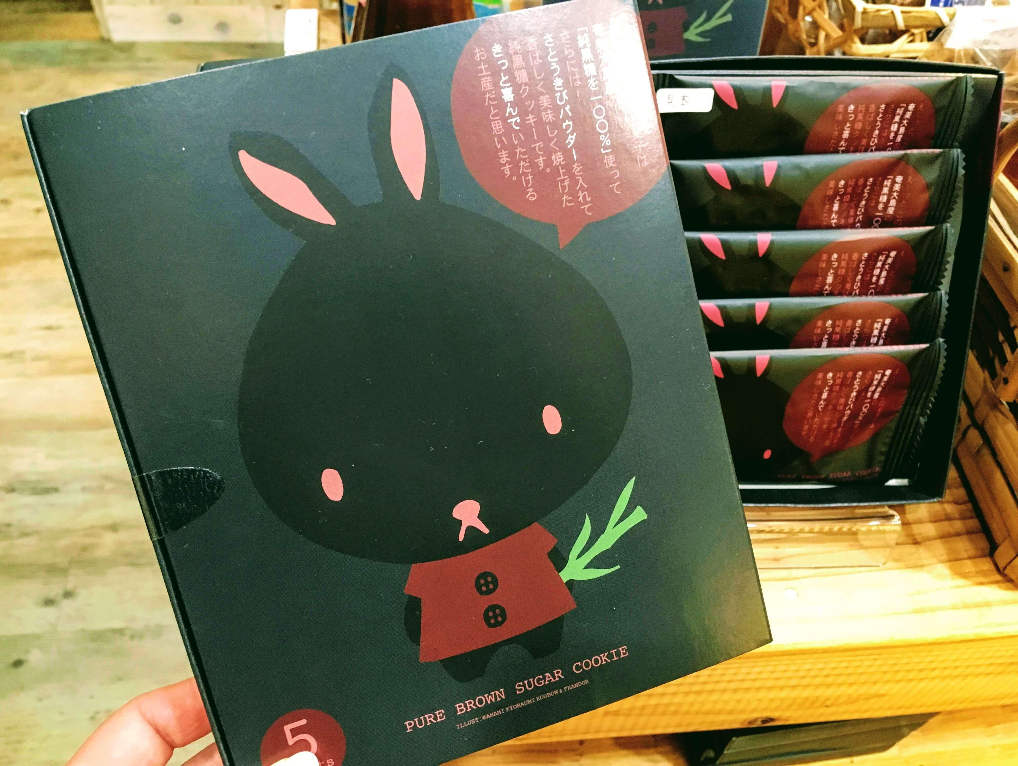 アマミノクロウサギのパッケージがかわいいお菓子