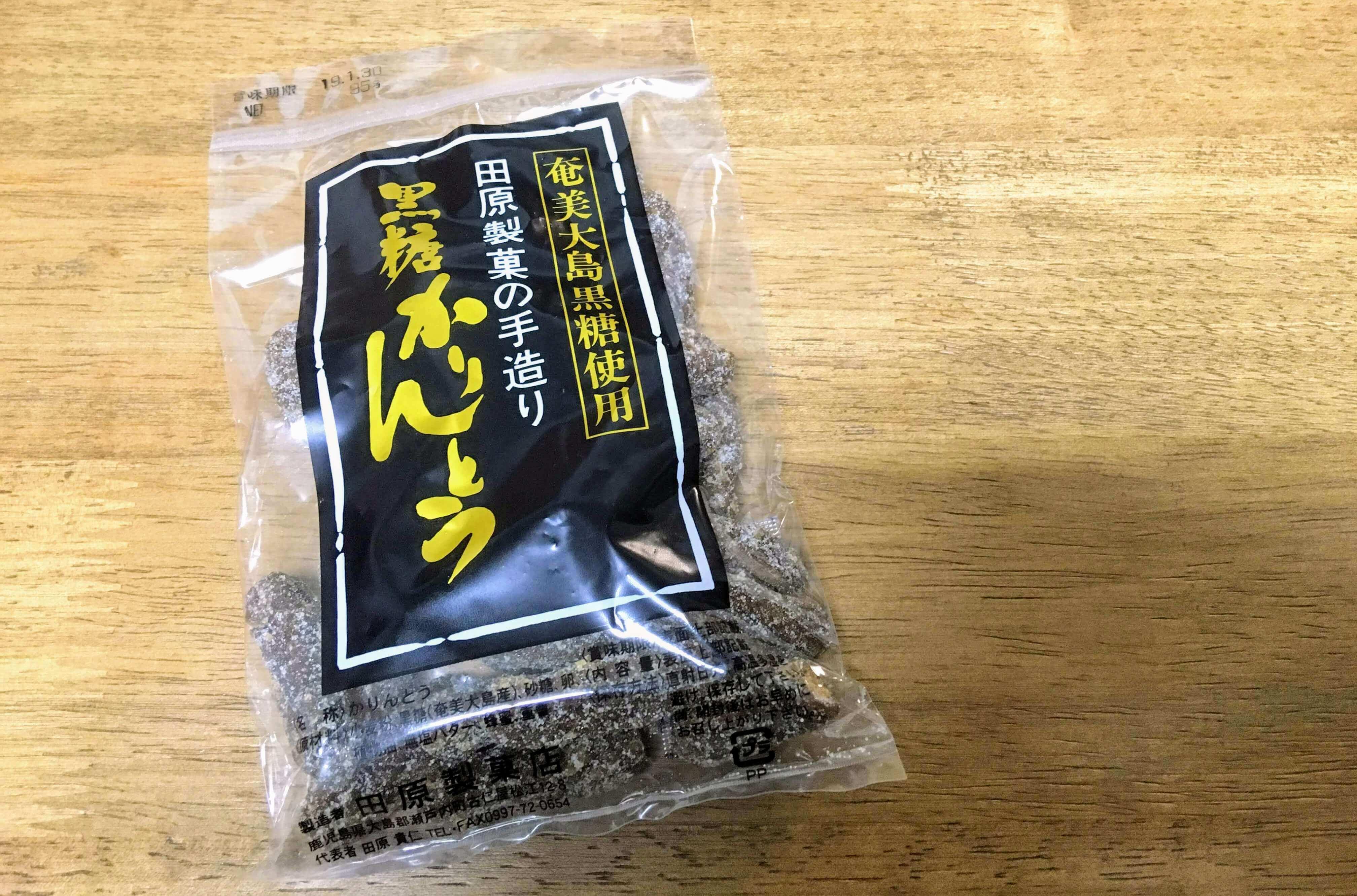 奄美大島の名物お土産、黒糖かりんとう