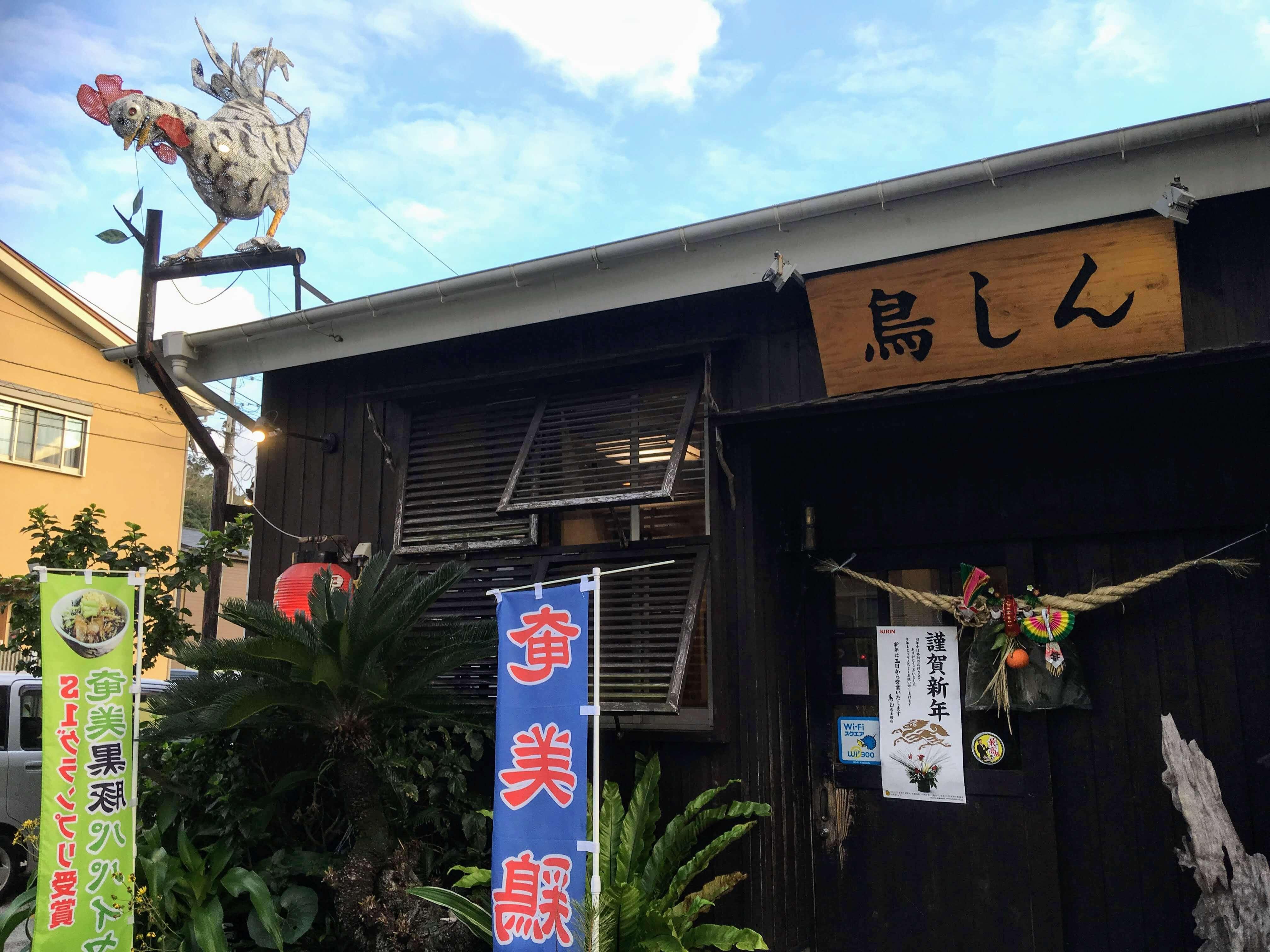 奄美大島の鶏飯(けいはん)の鳥しん