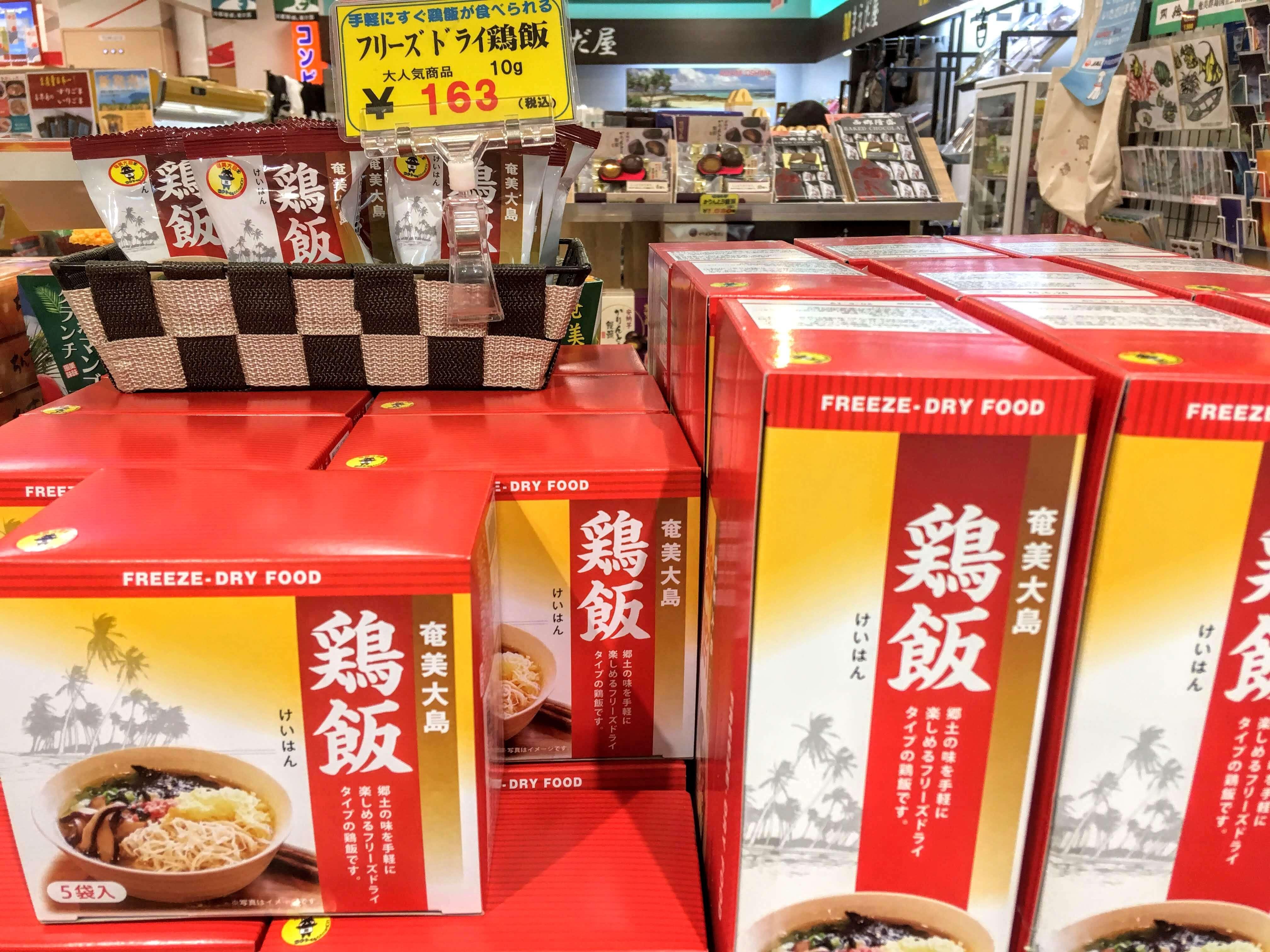 奄美大島の名物お土産、鶏飯(けいはん)フリーズドライ