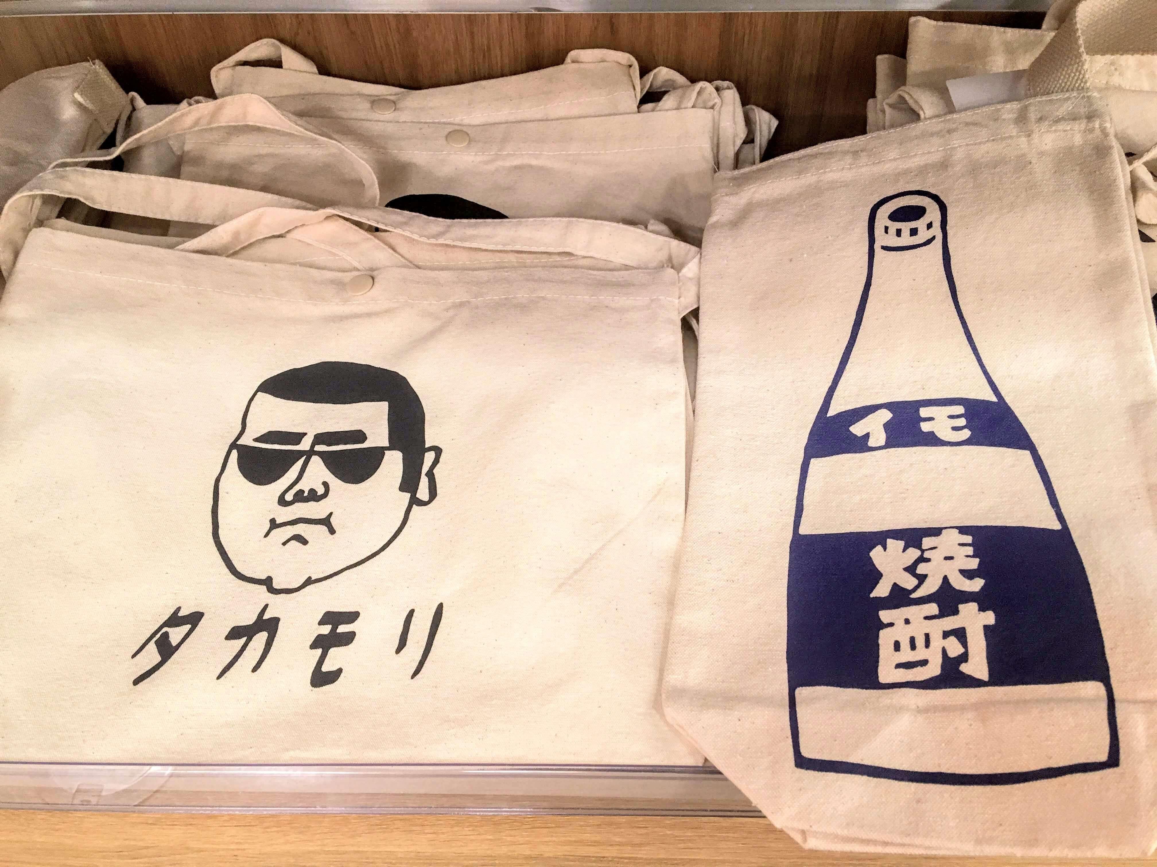 奄美大島の名物お土産、デザイントートバッグ