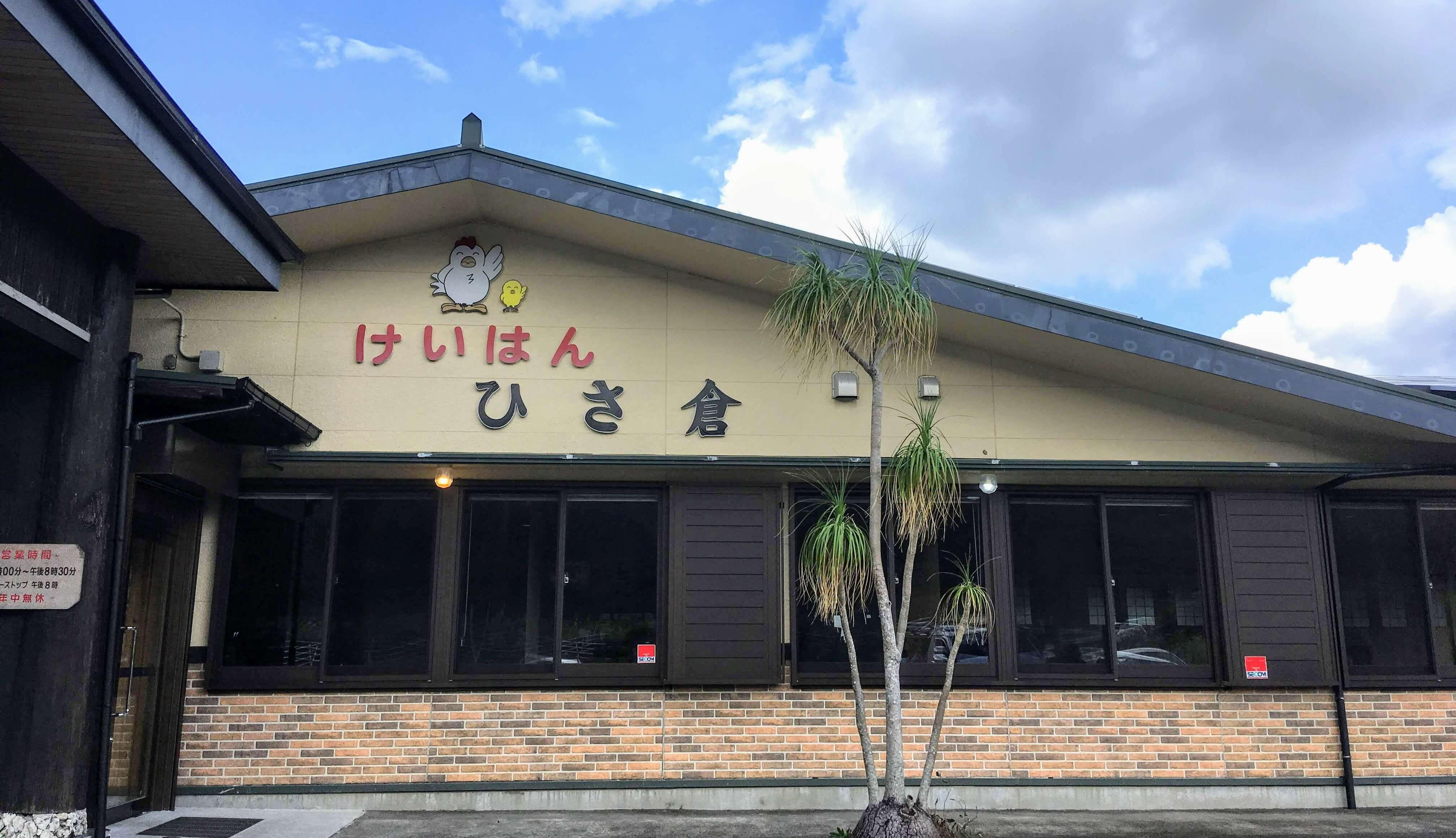 奄美大島の鶏飯(けいはん)のひさ倉