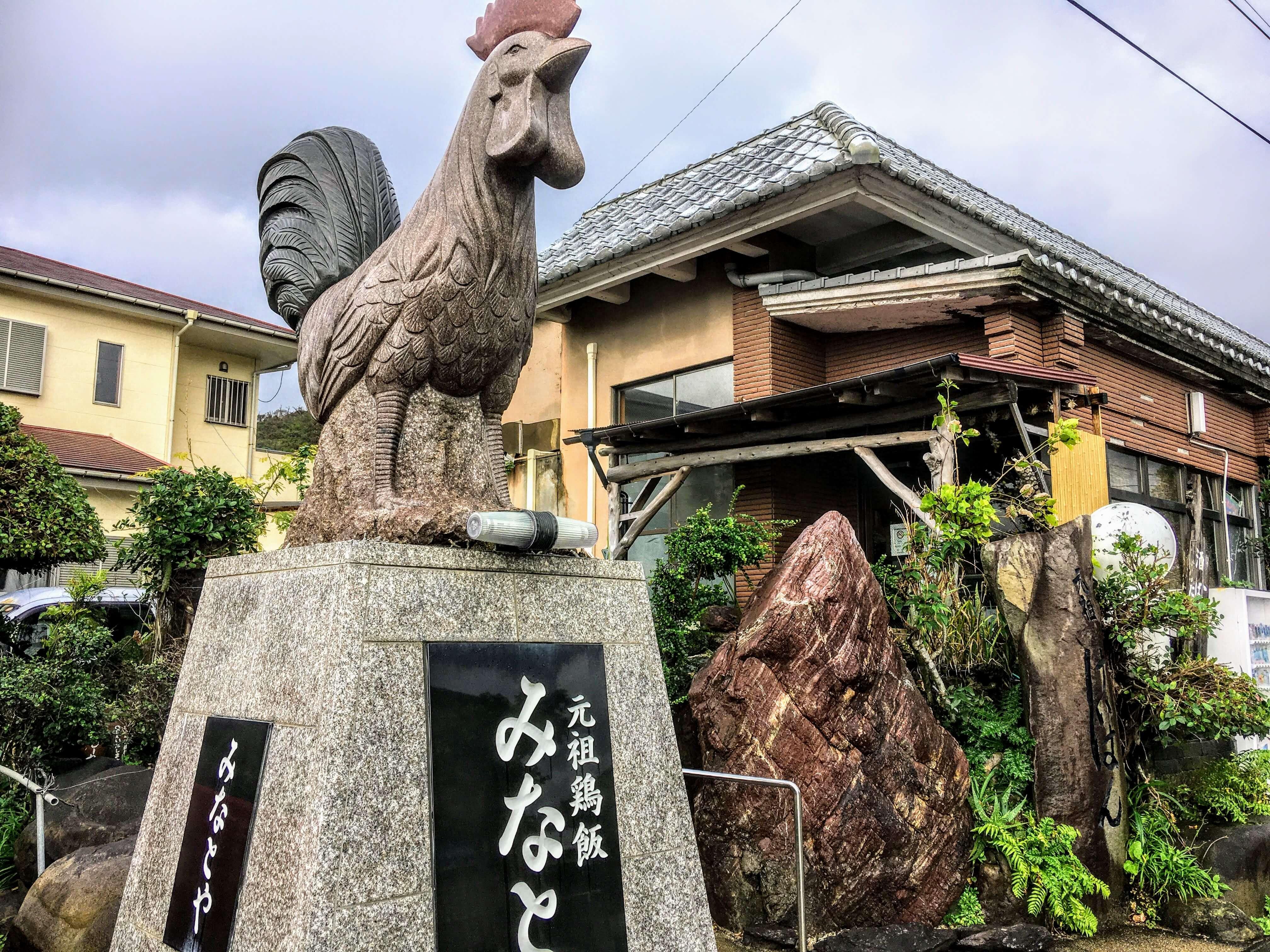 奄美大島の鶏飯(けいはん)発祥の店・みなとや