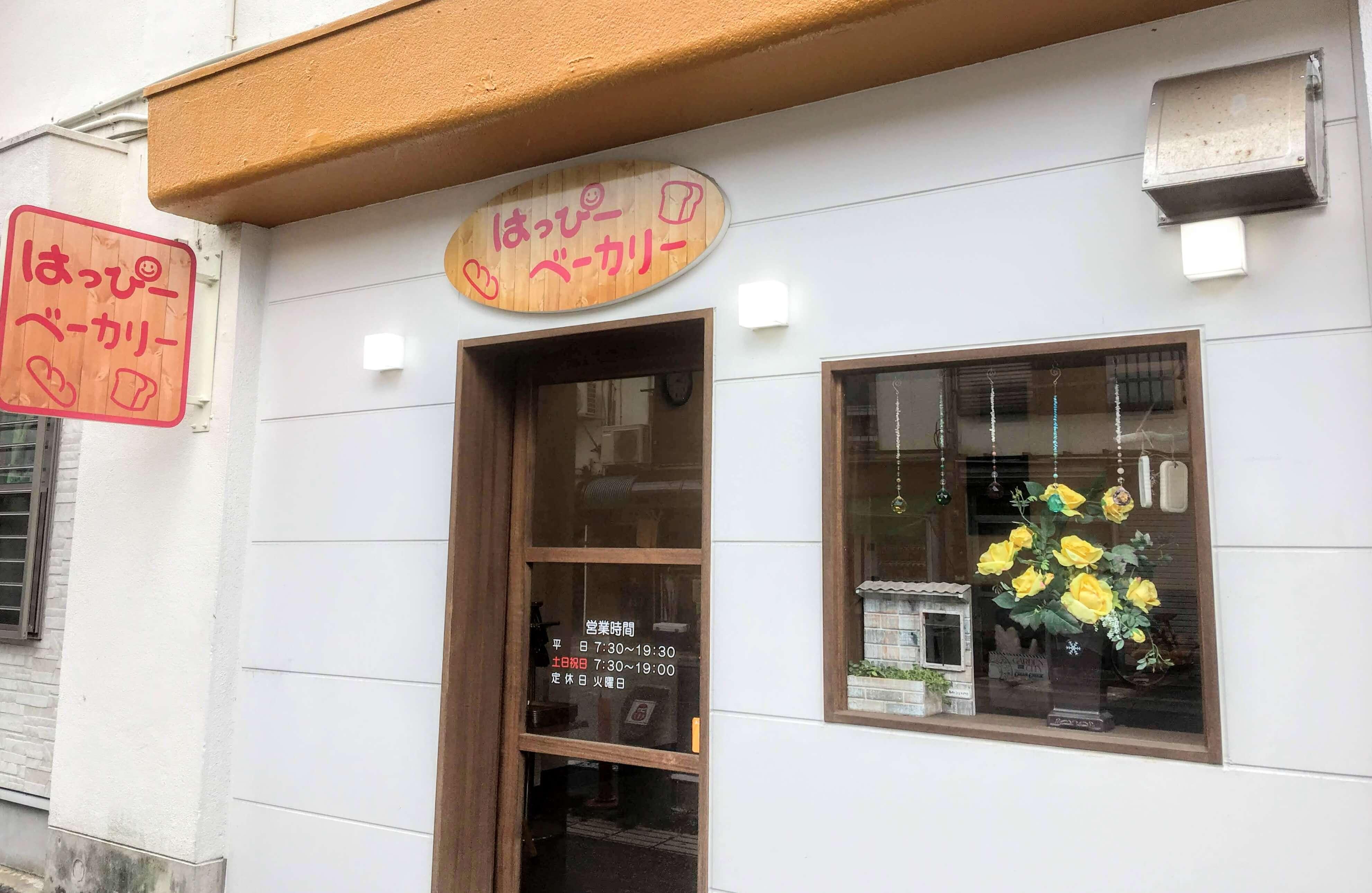 はっぴーベーカリー奄美大島のパン屋