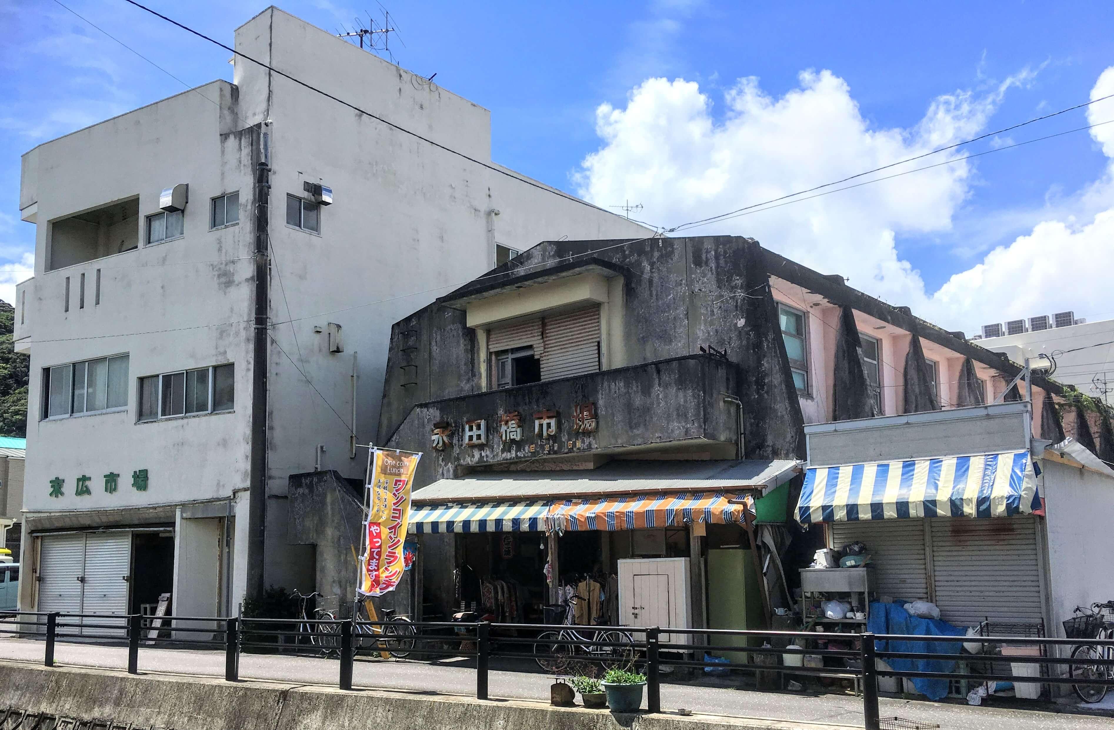 永田橋市場